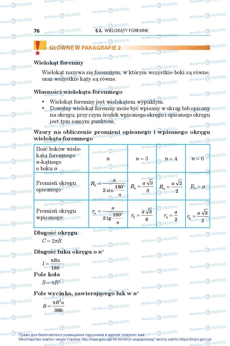 Учебники Геометрия 9 класс страница 76