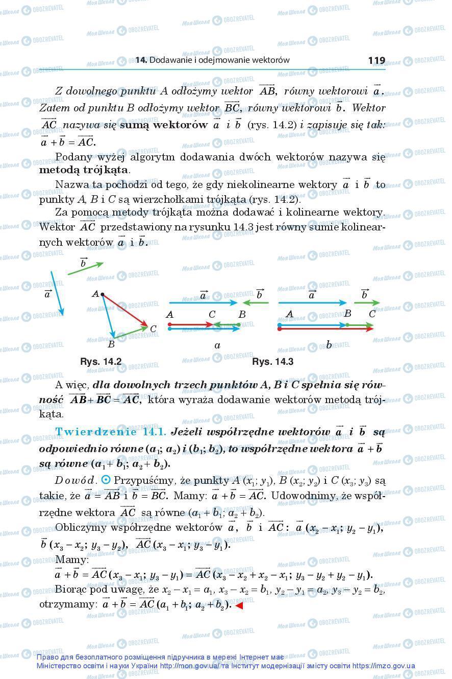 Учебники Геометрия 9 класс страница 119