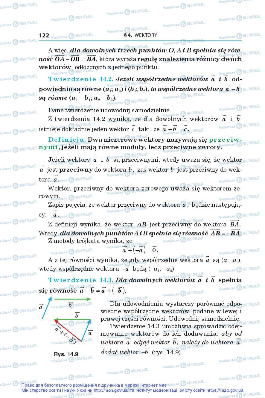 Підручники Геометрія 9 клас сторінка 122
