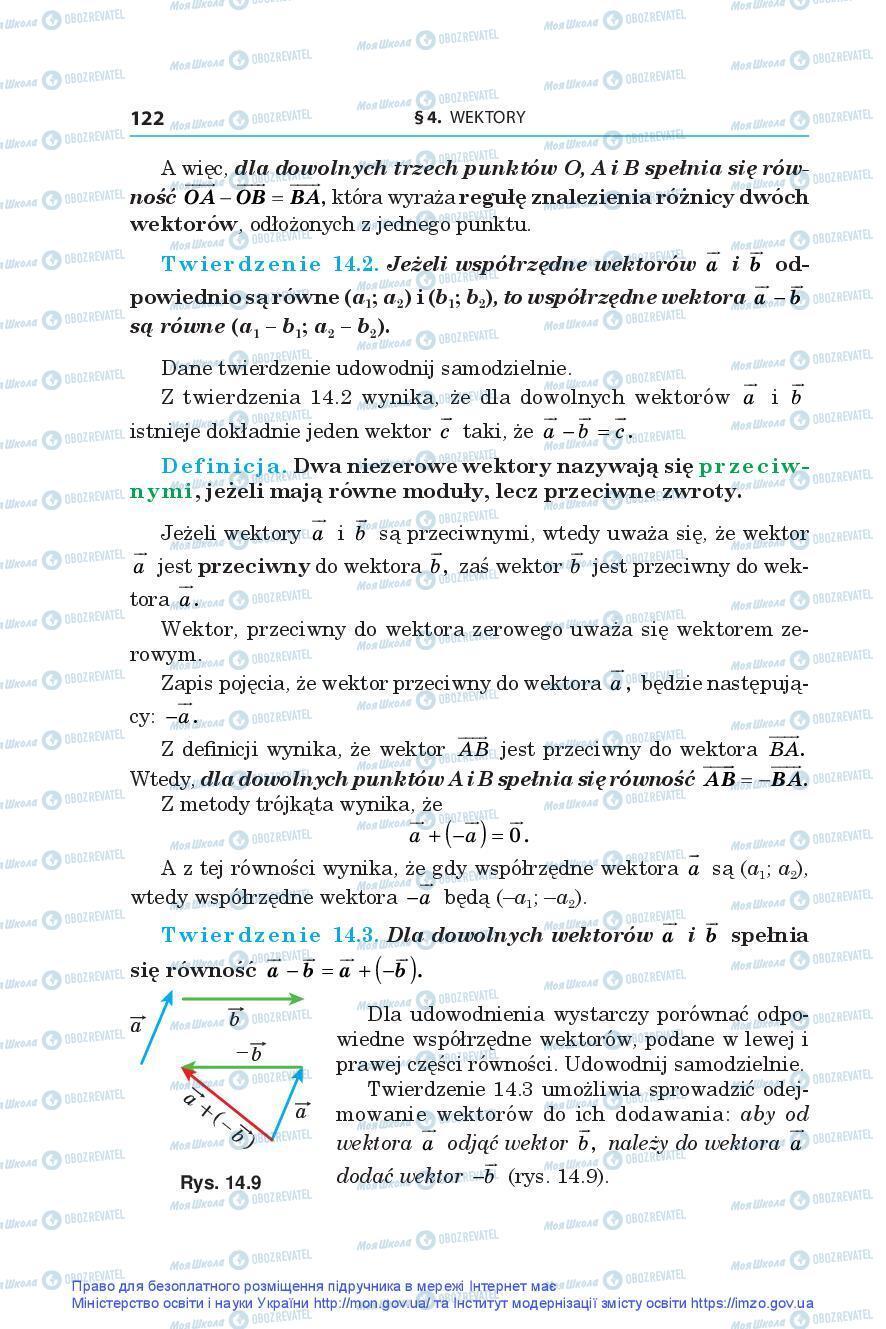 Учебники Геометрия 9 класс страница 122