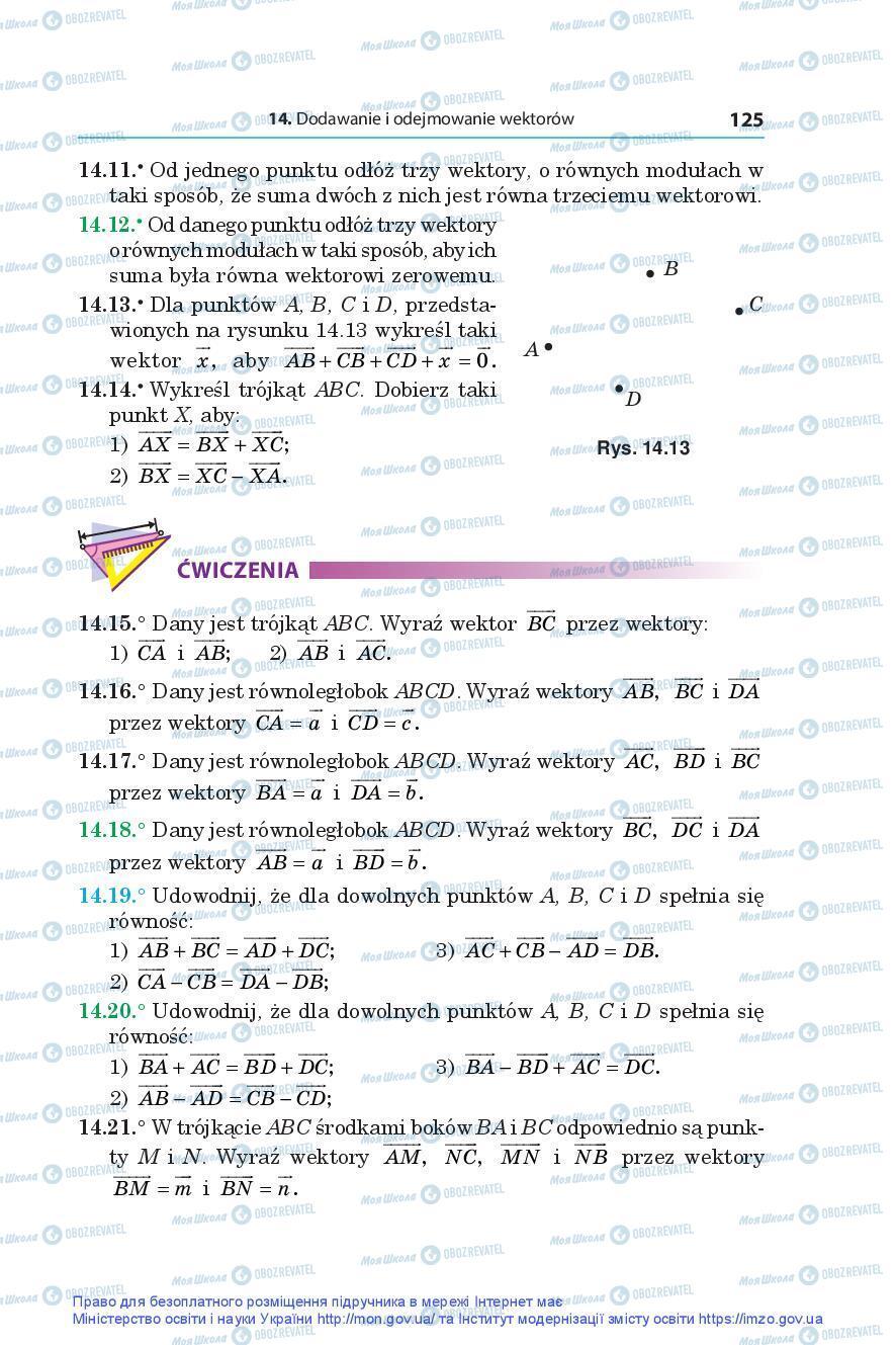 Підручники Геометрія 9 клас сторінка 125