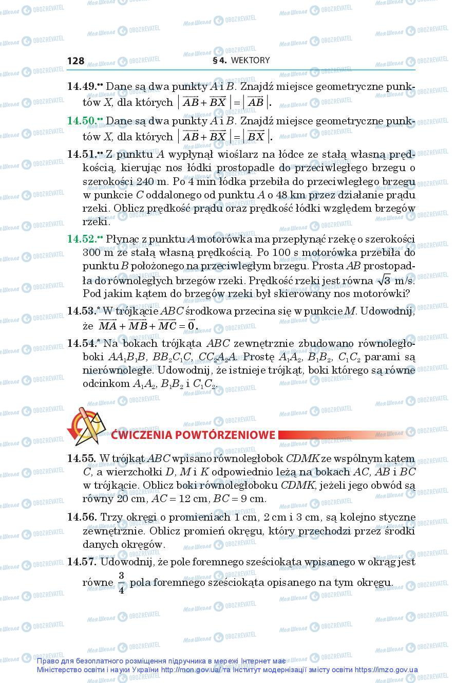 Учебники Геометрия 9 класс страница 128