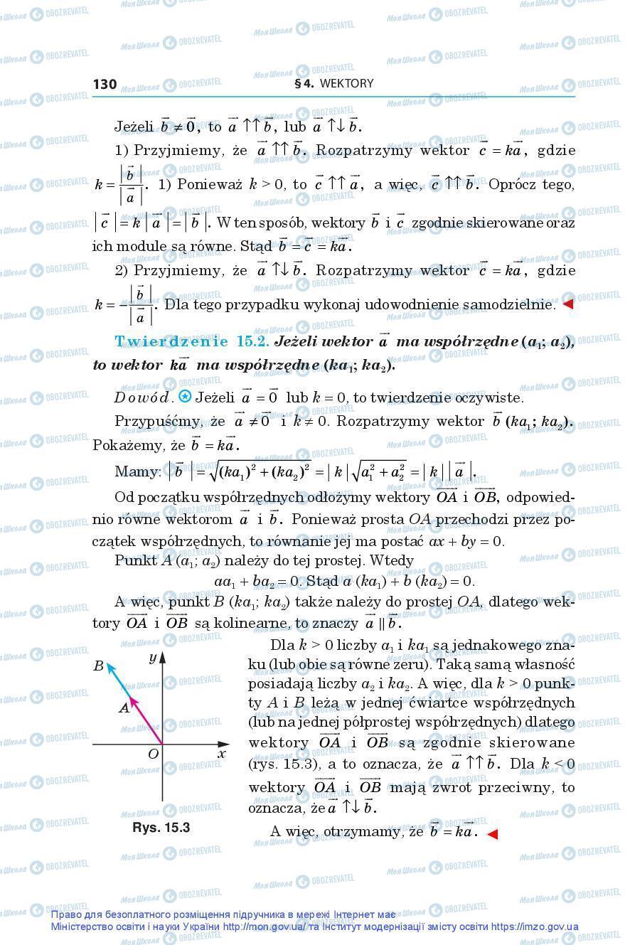 Учебники Геометрия 9 класс страница 130