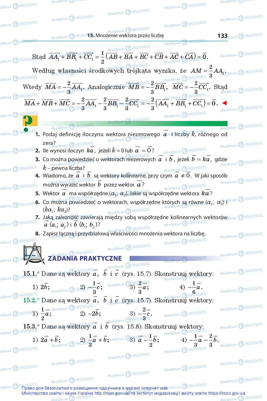 Учебники Геометрия 9 класс страница 133