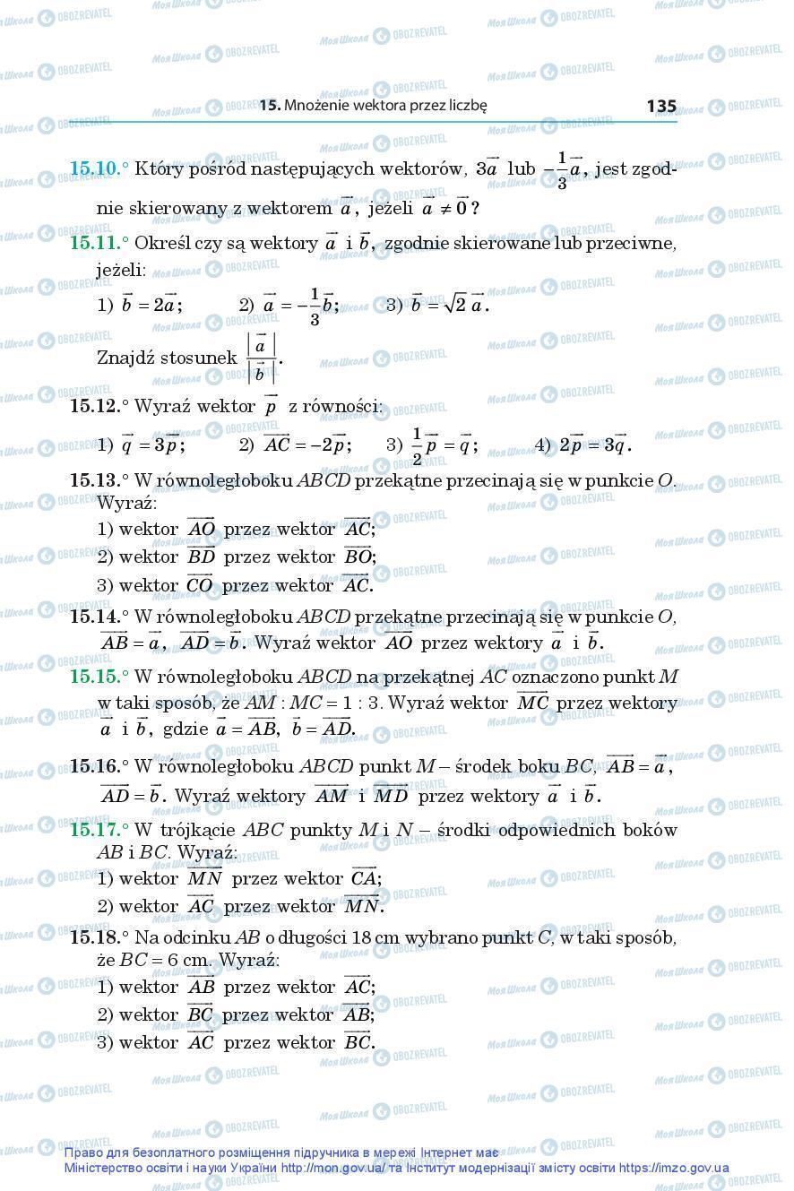 Учебники Геометрия 9 класс страница 135