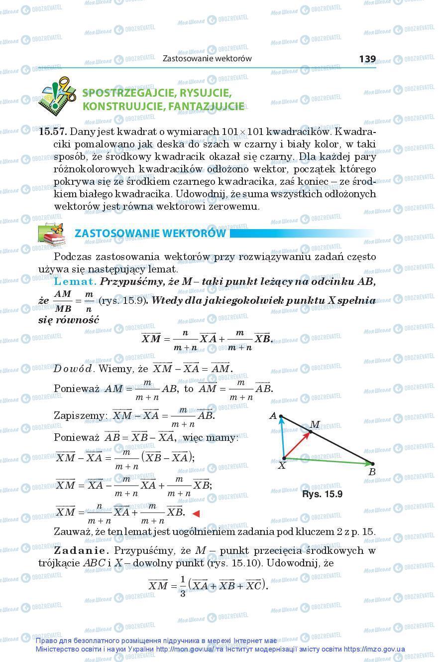 Учебники Геометрия 9 класс страница 139