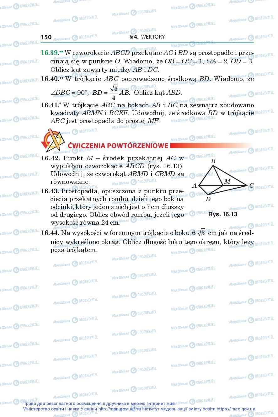 Учебники Геометрия 9 класс страница 150