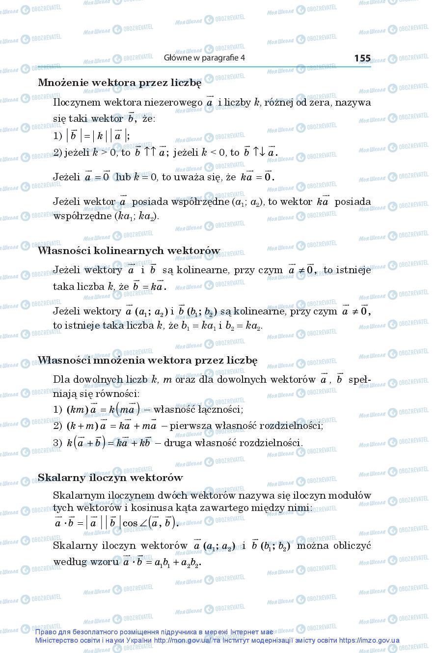 Учебники Геометрия 9 класс страница 155