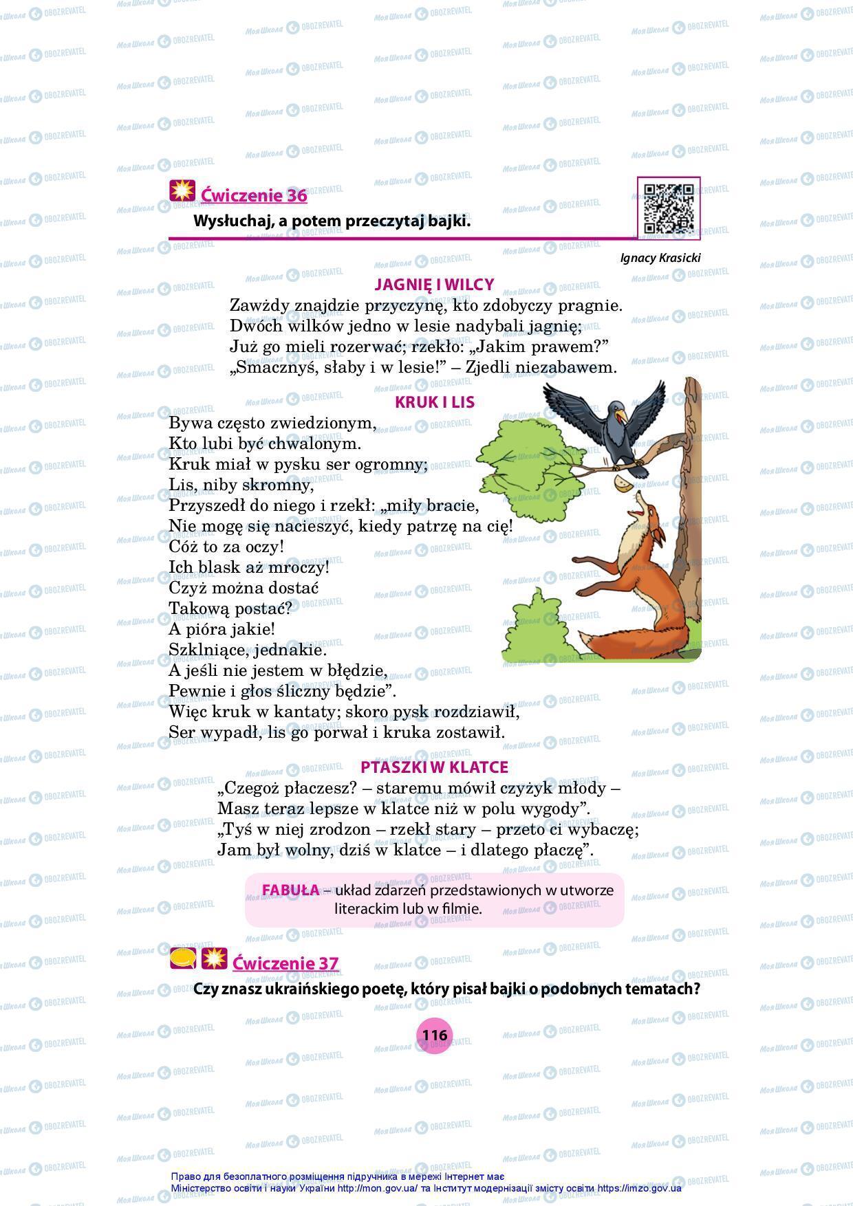 Підручники Польська мова 7 клас сторінка 116