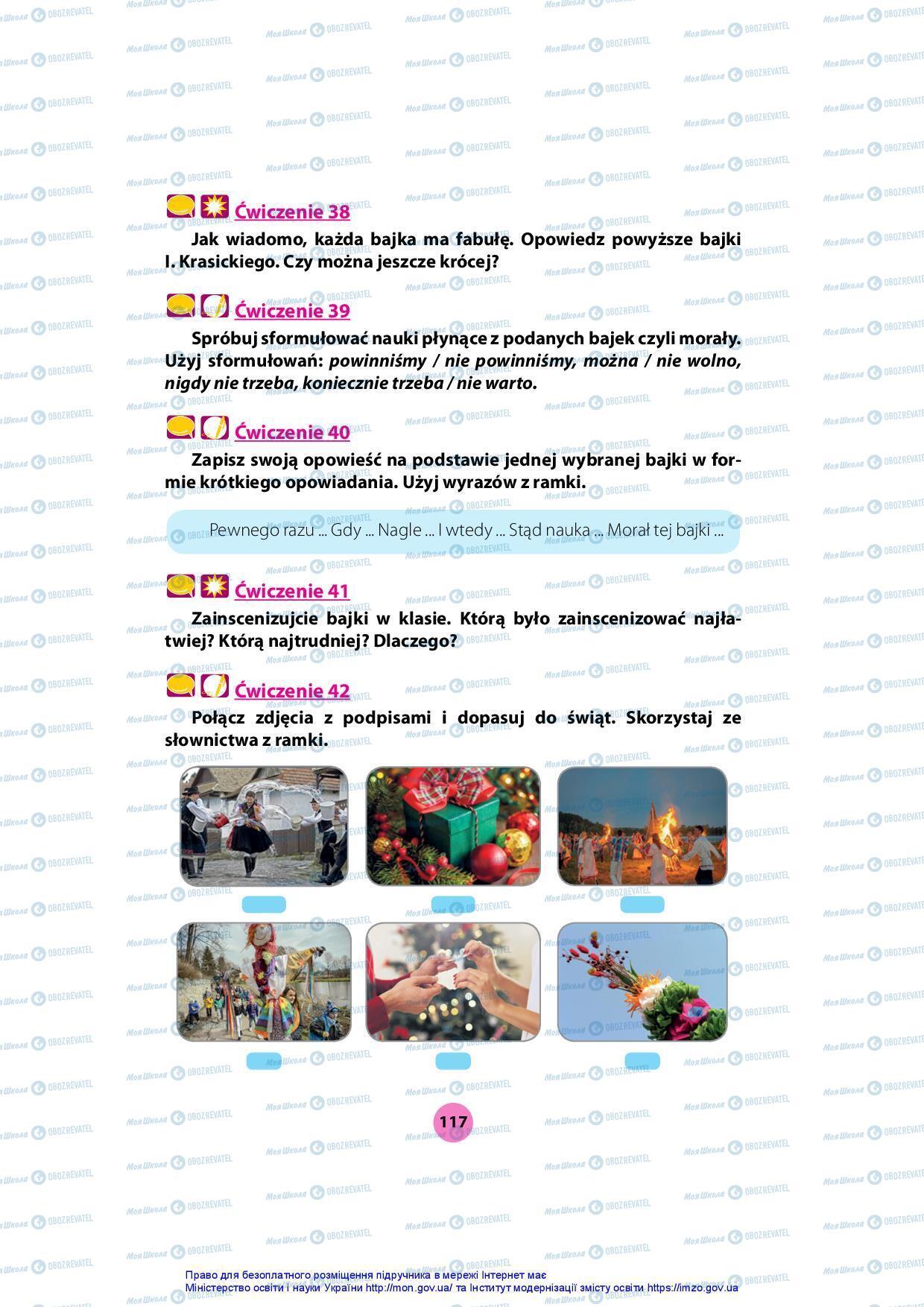 Підручники Польська мова 7 клас сторінка 117