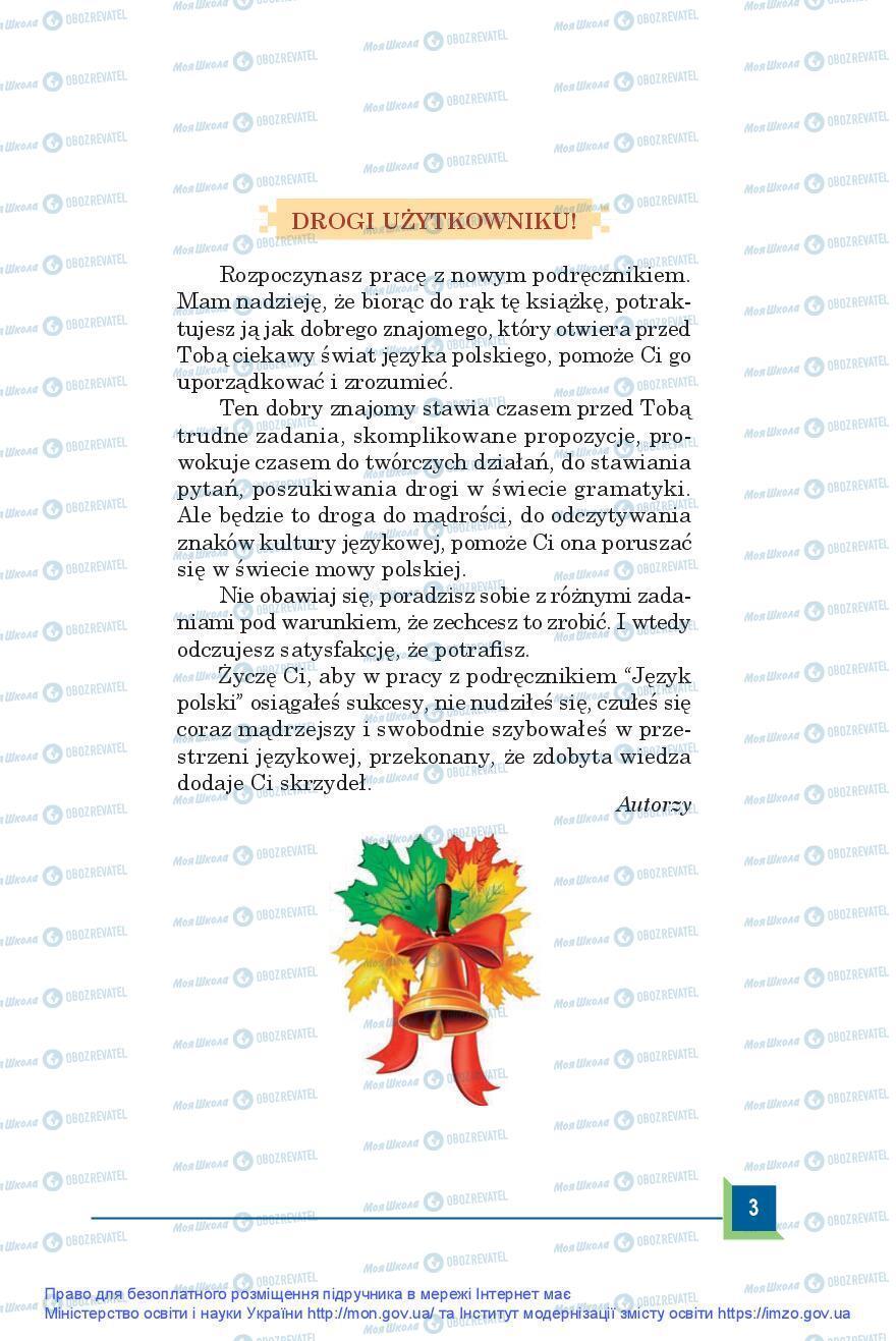 Учебники Польский язык 9 класс страница 3