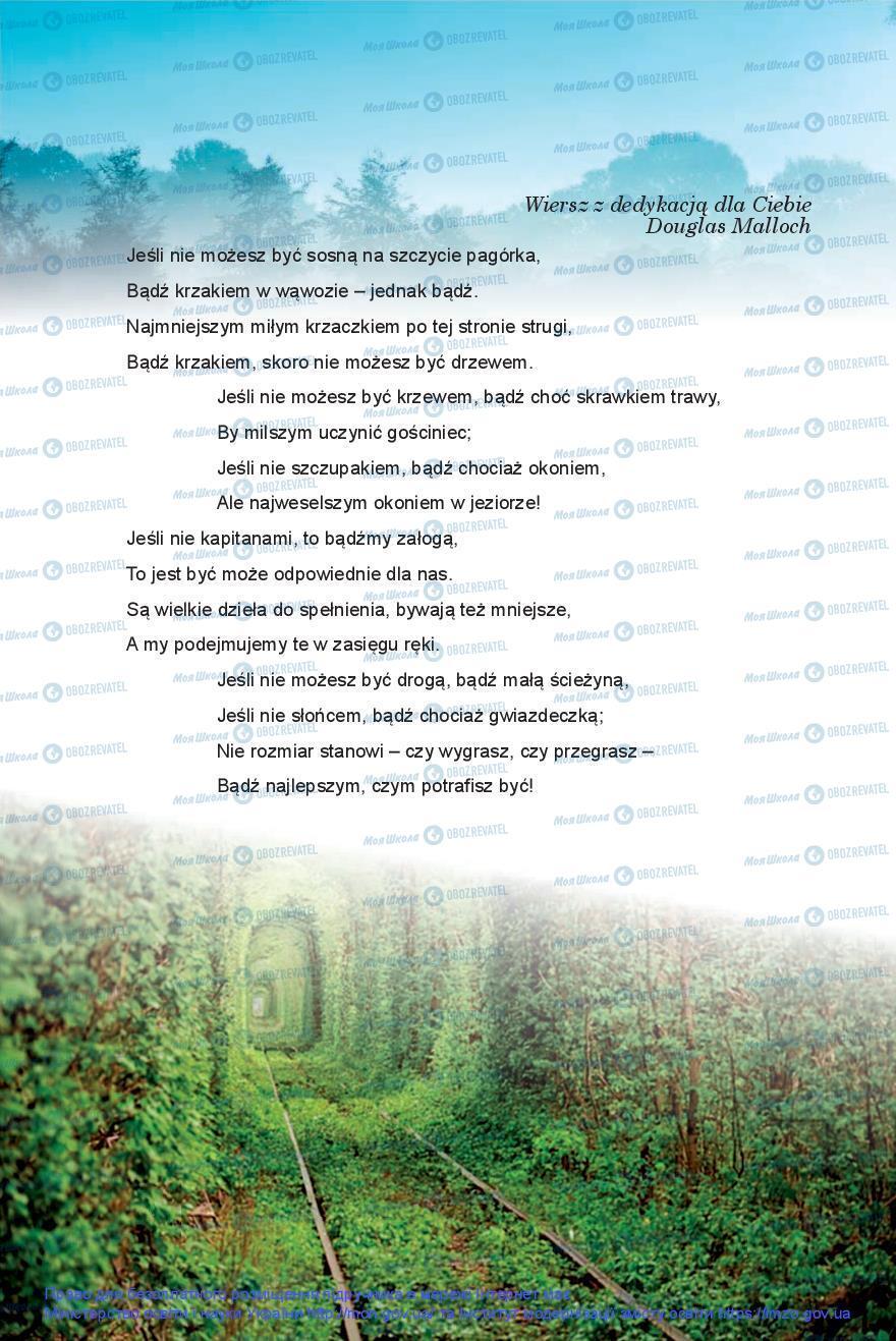 Учебники Польский язык 9 класс страница 4