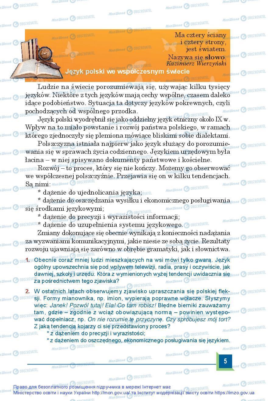 Учебники Польский язык 9 класс страница 5