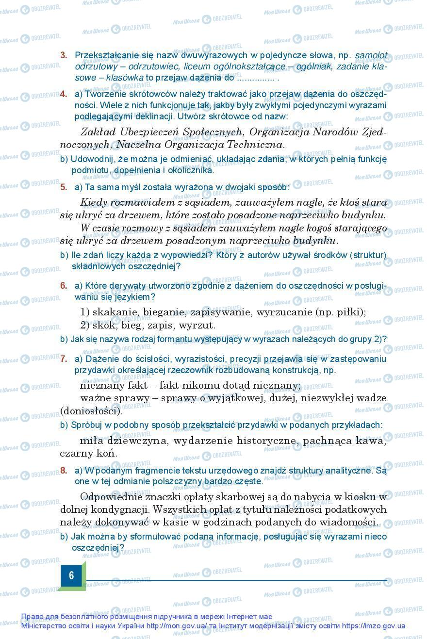 Учебники Польский язык 9 класс страница 6