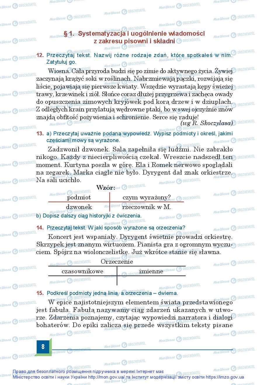 Підручники Польська мова 9 клас сторінка 8