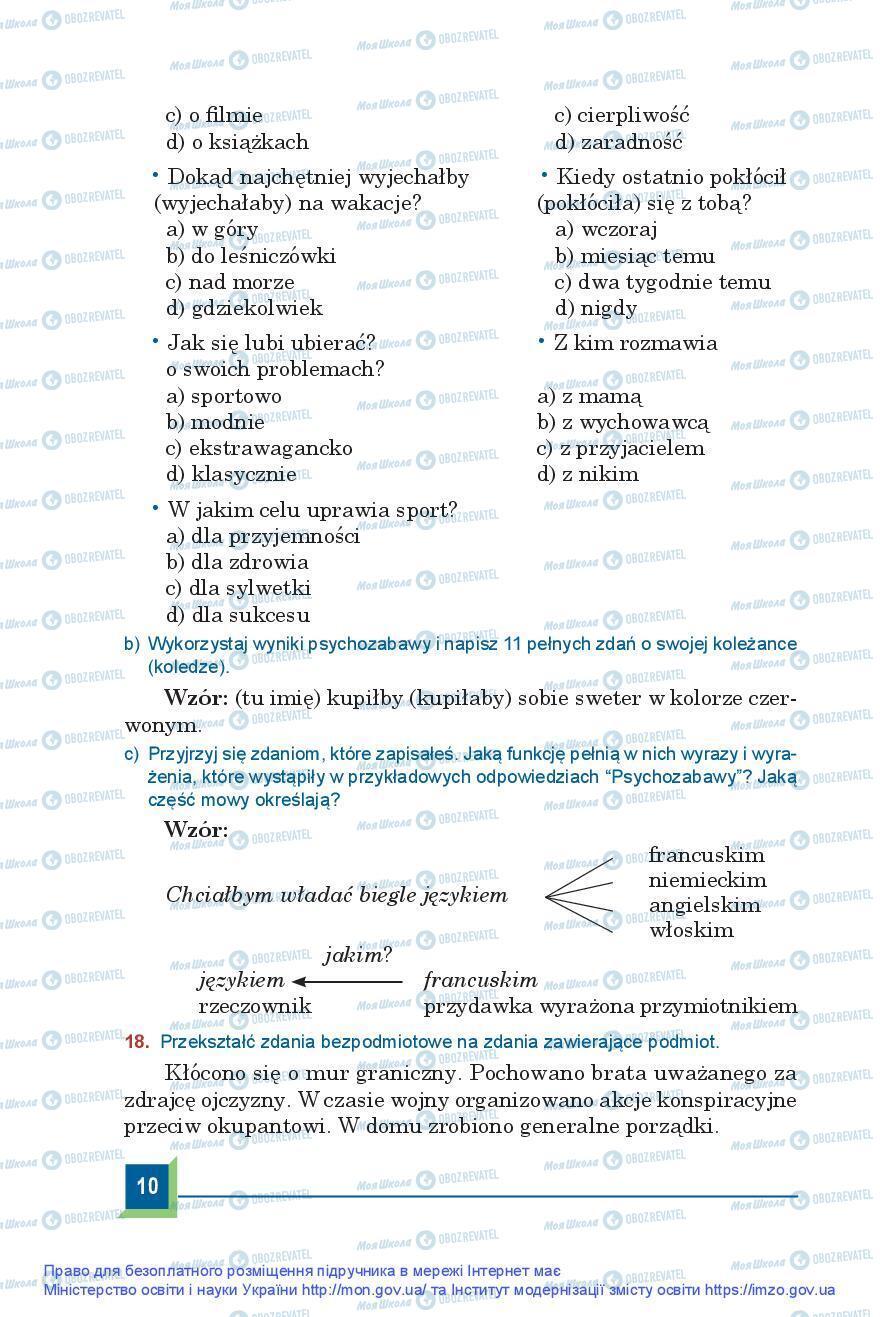 Учебники Польский язык 9 класс страница 10