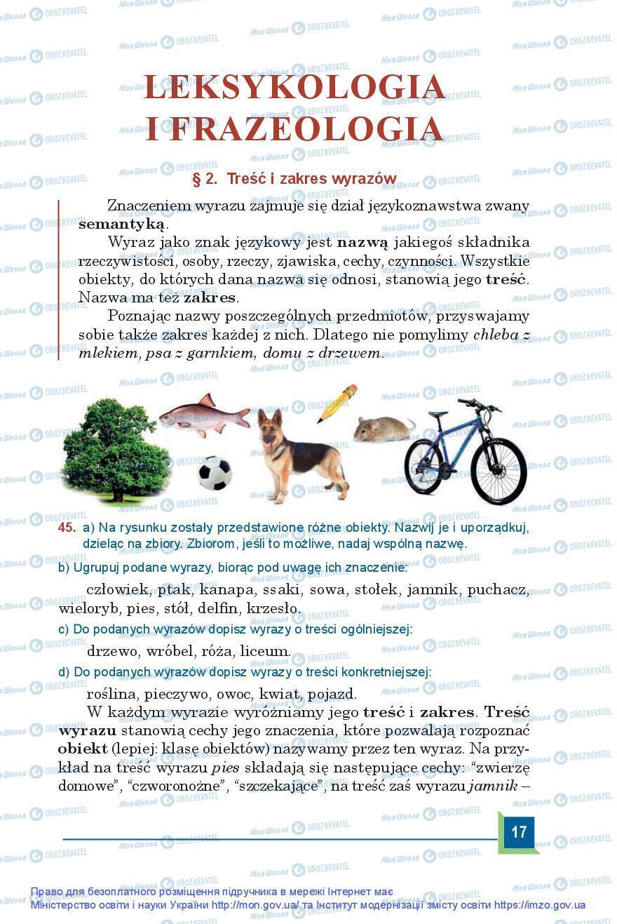 Підручники Польська мова 9 клас сторінка 17
