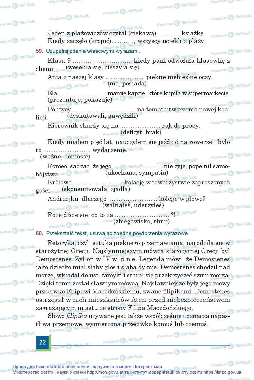 Учебники Польский язык 9 класс страница 22
