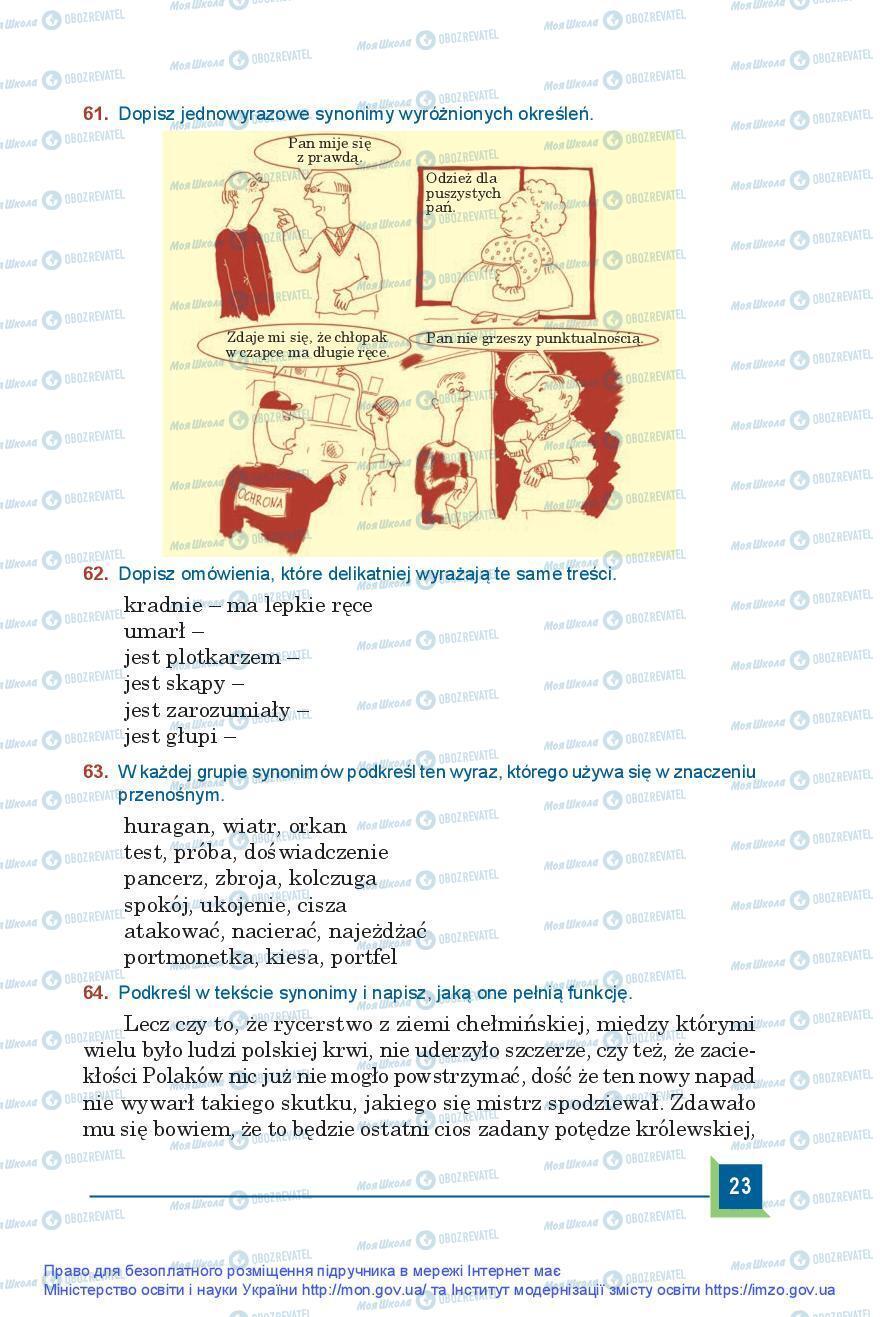 Учебники Польский язык 9 класс страница 23
