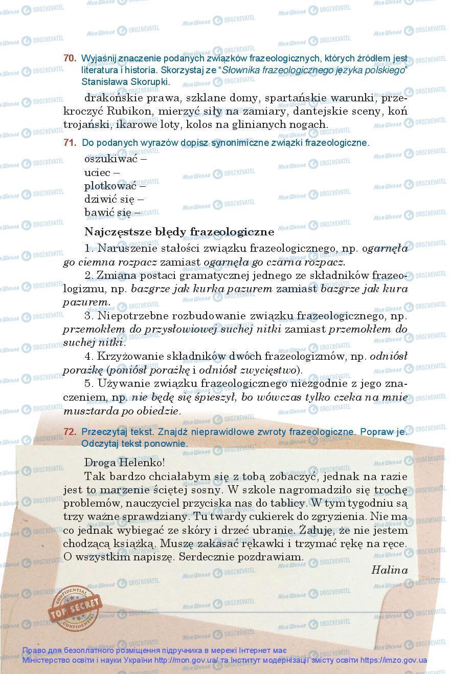 Учебники Польский язык 9 класс страница 26