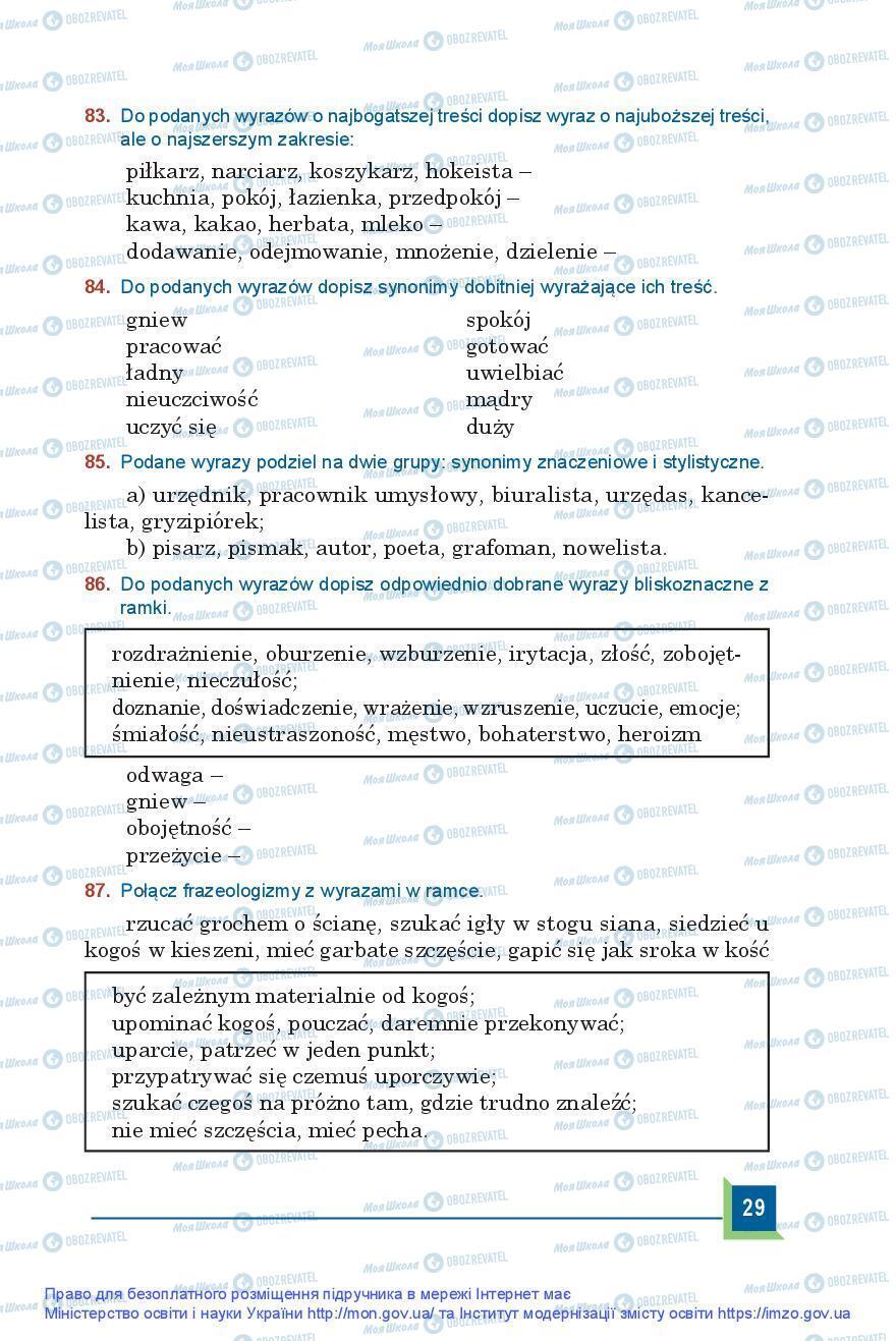 Учебники Польский язык 9 класс страница 29