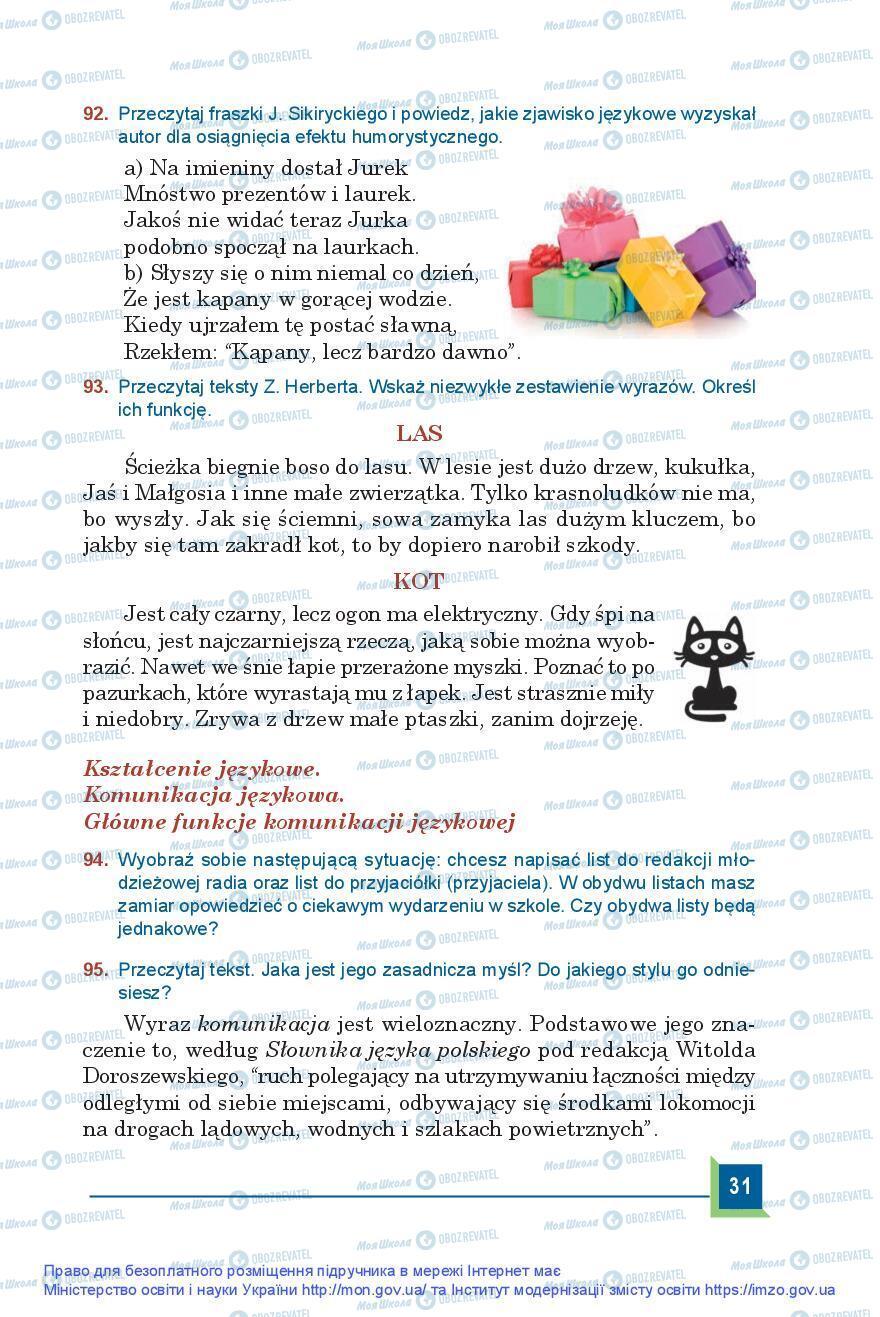 Учебники Польский язык 9 класс страница 31