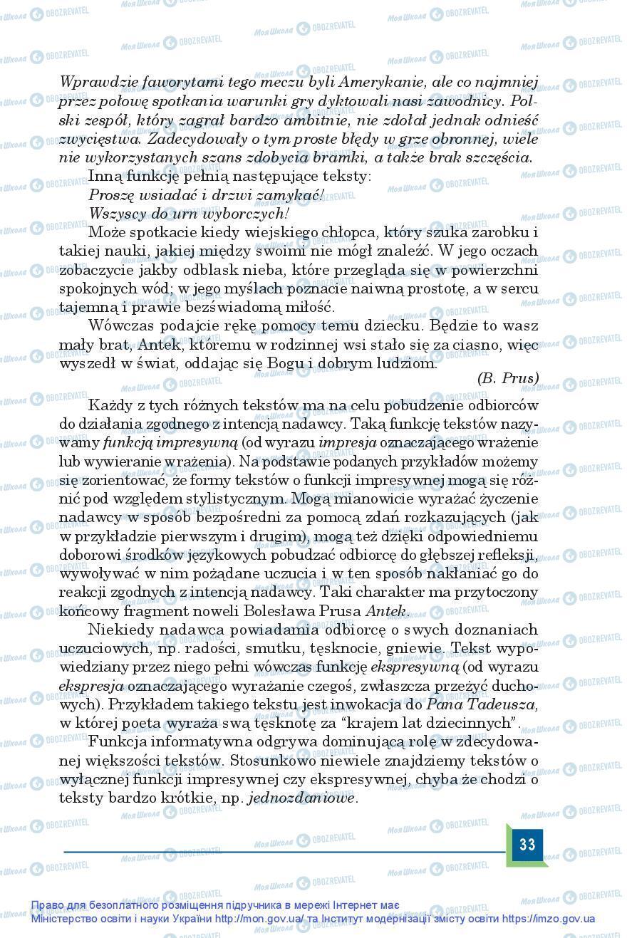 Учебники Польский язык 9 класс страница 33