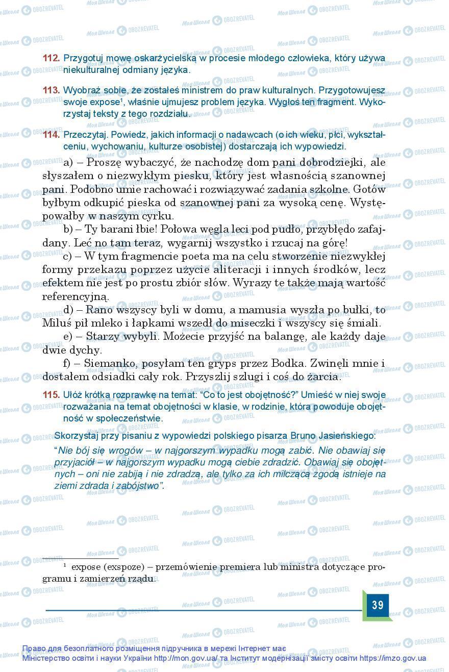 Підручники Польська мова 9 клас сторінка 39