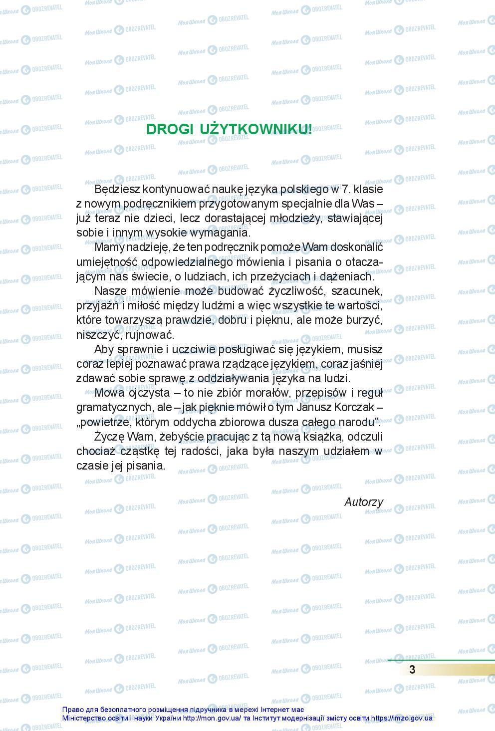 Учебники Польский язык 7 класс страница 3