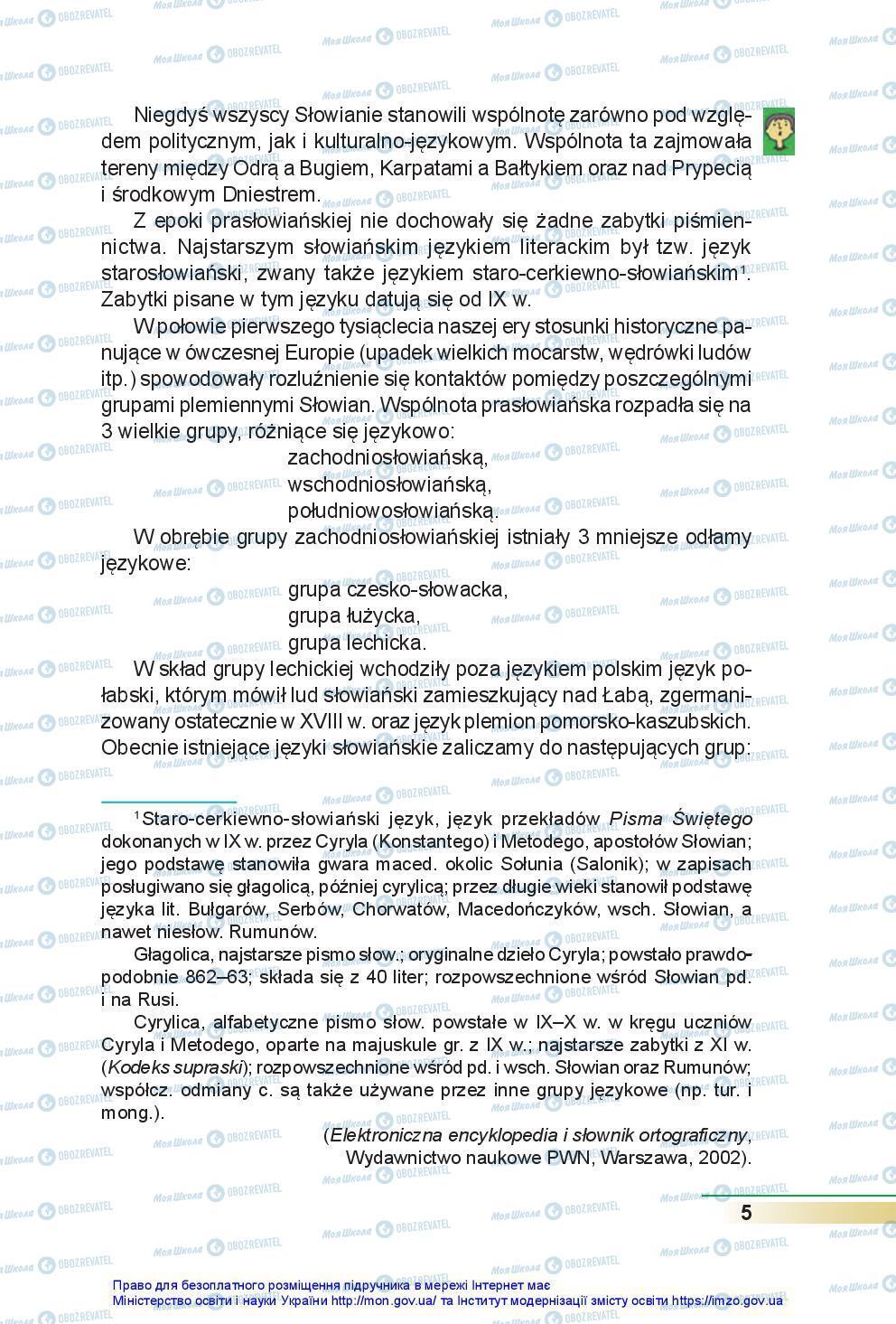 Підручники Польська мова 7 клас сторінка 5
