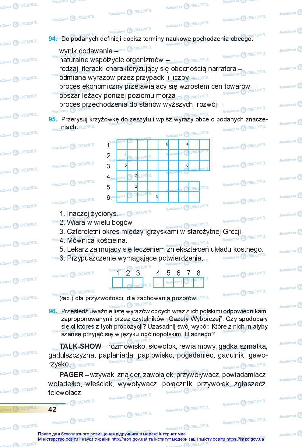Учебники Польский язык 7 класс страница 42