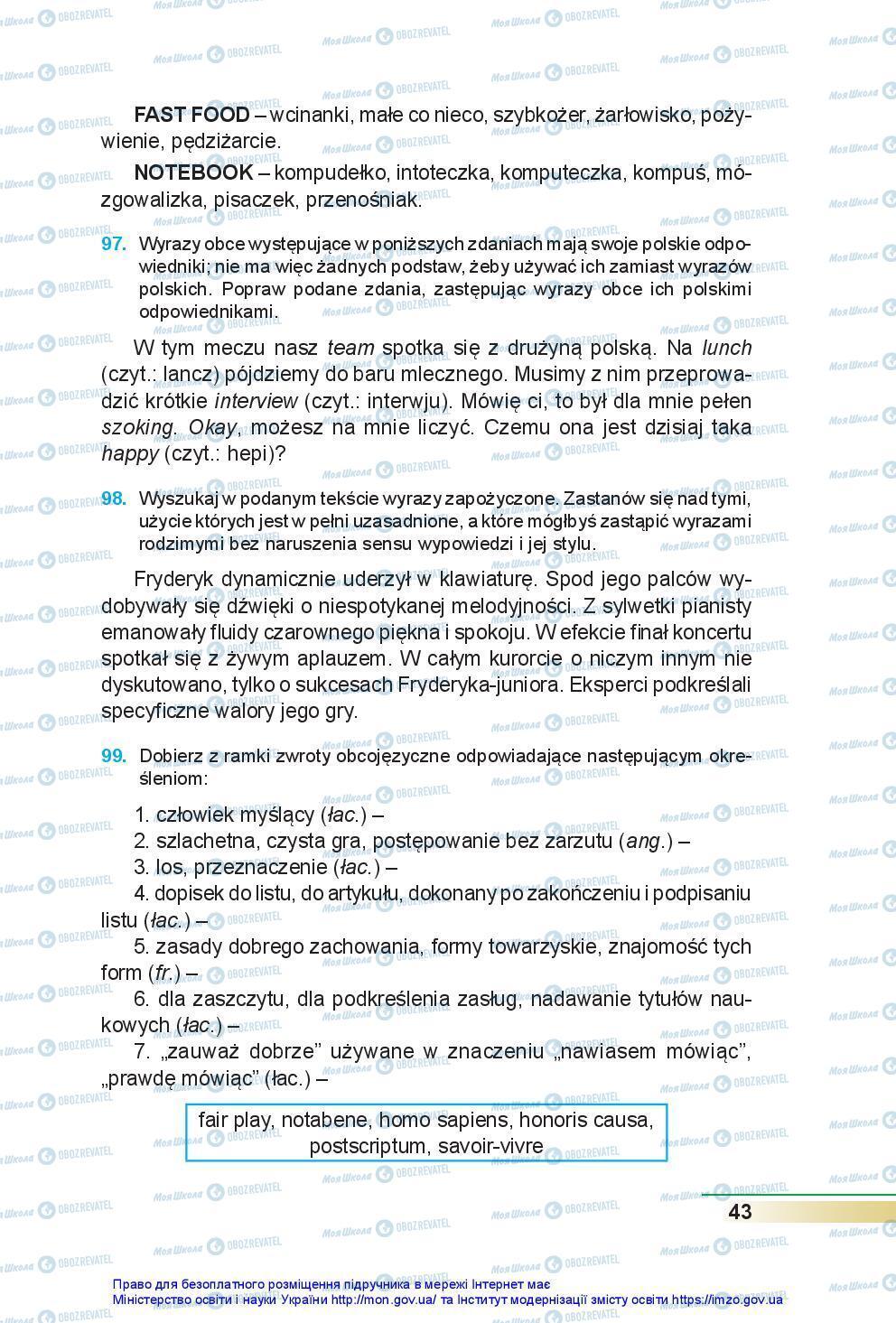 Учебники Польский язык 7 класс страница 43