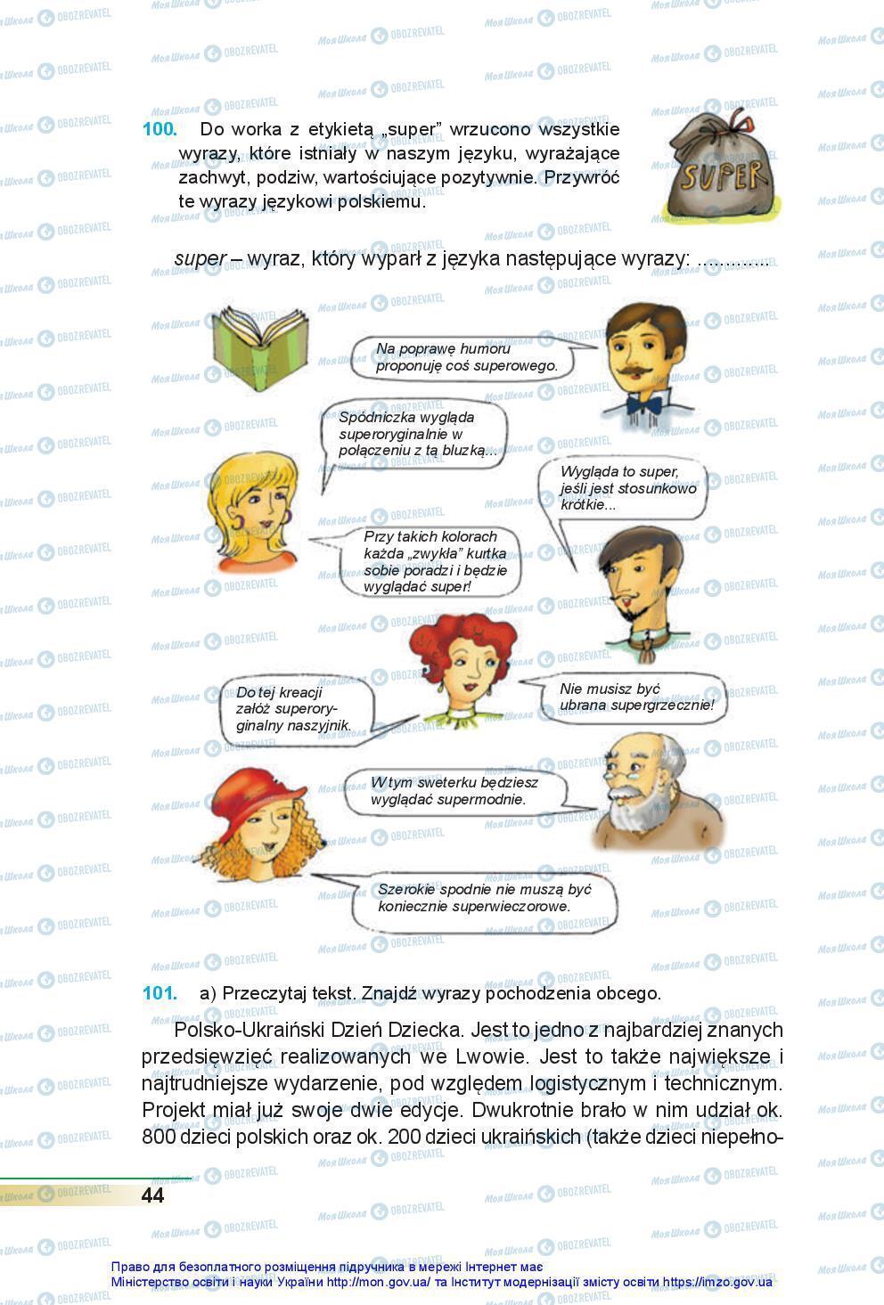 Учебники Польский язык 7 класс страница 44