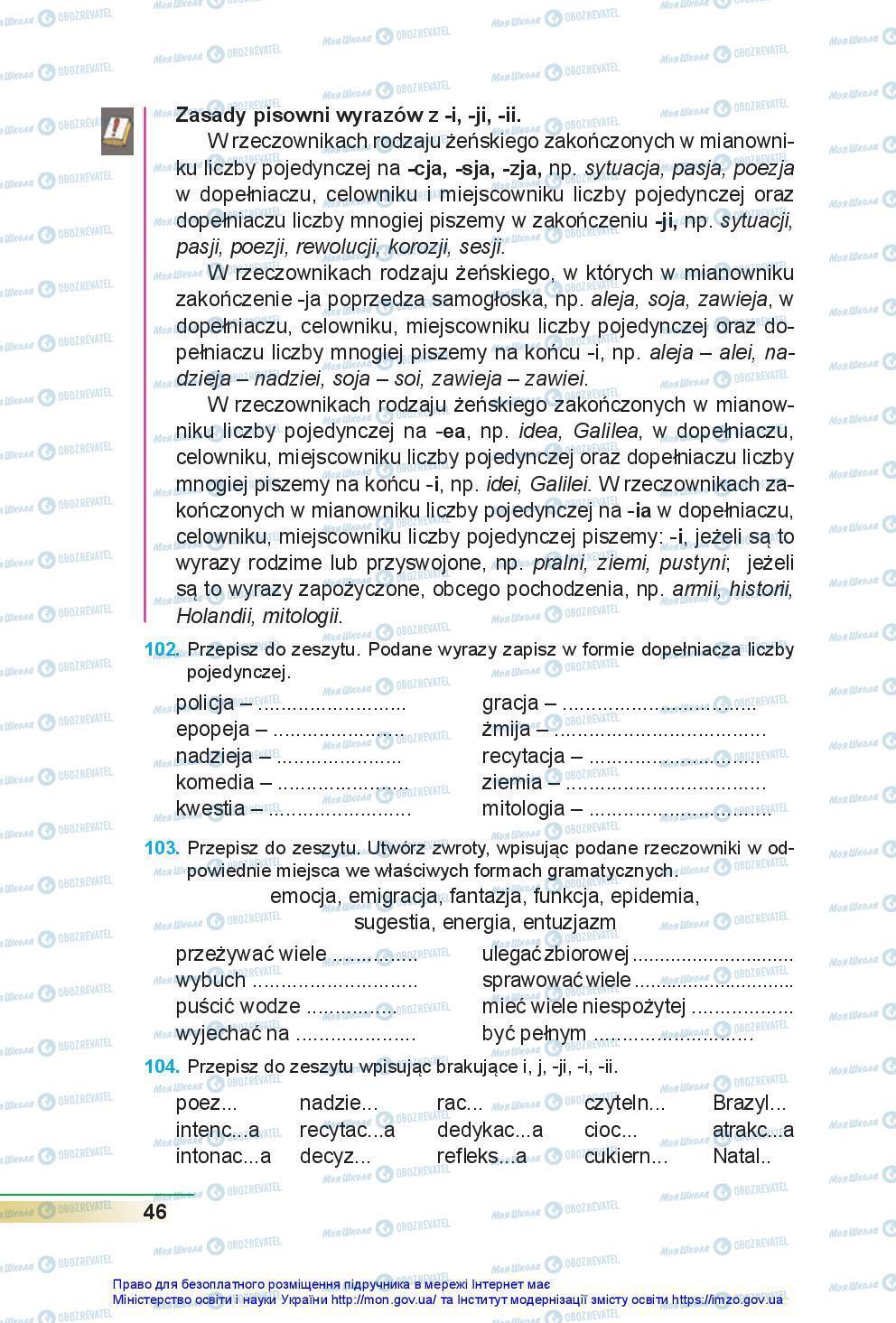 Підручники Польська мова 7 клас сторінка 46