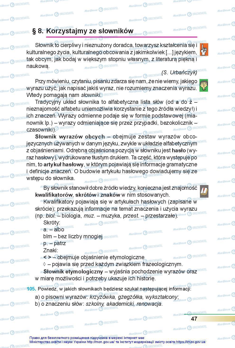 Учебники Польский язык 7 класс страница 47