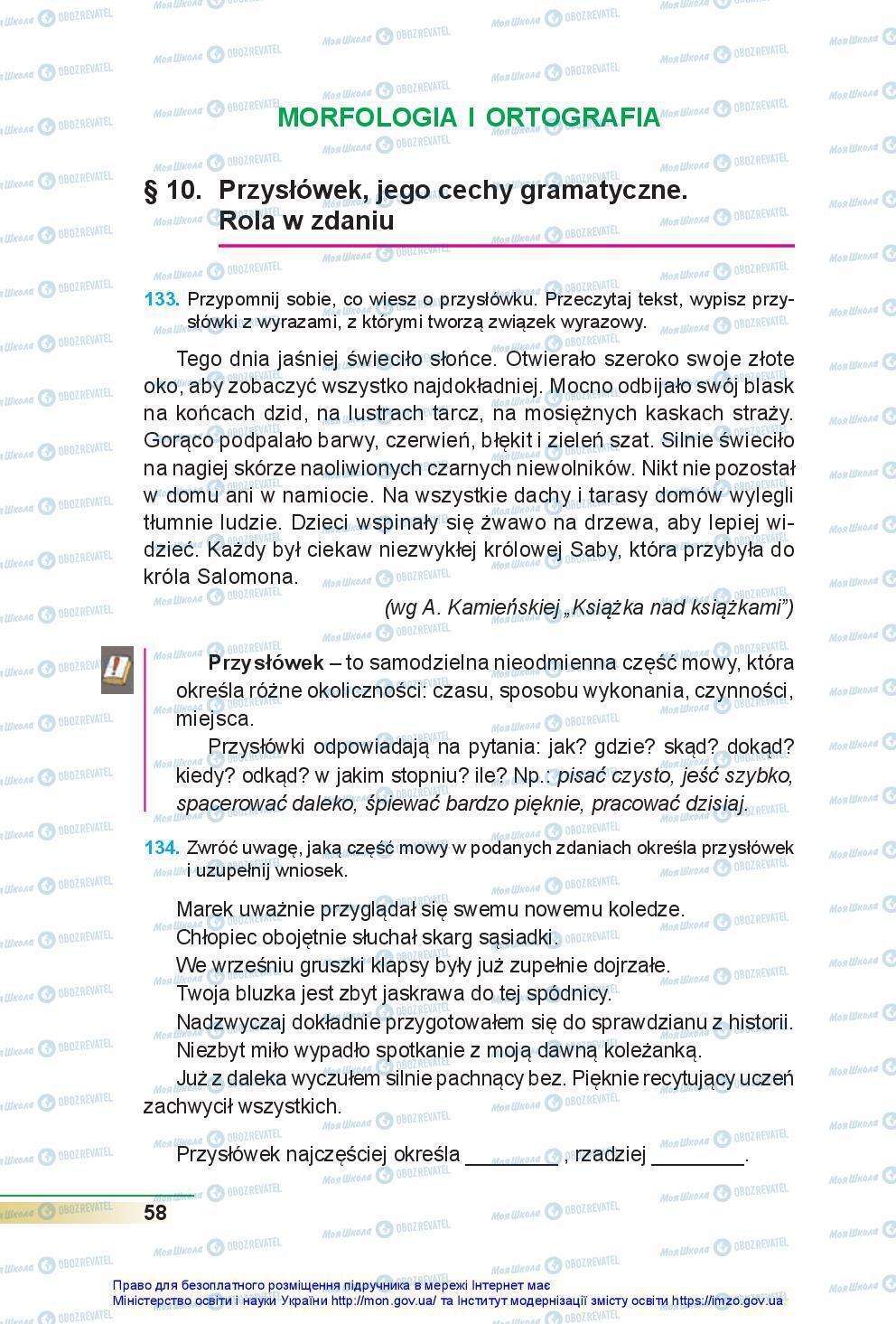 Учебники Польский язык 7 класс страница 58