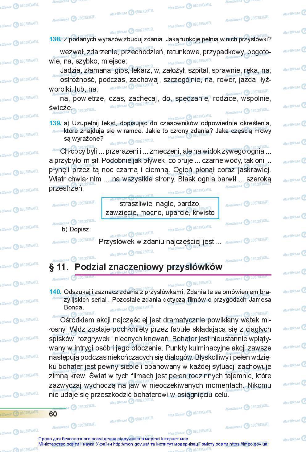 Підручники Польська мова 7 клас сторінка 60