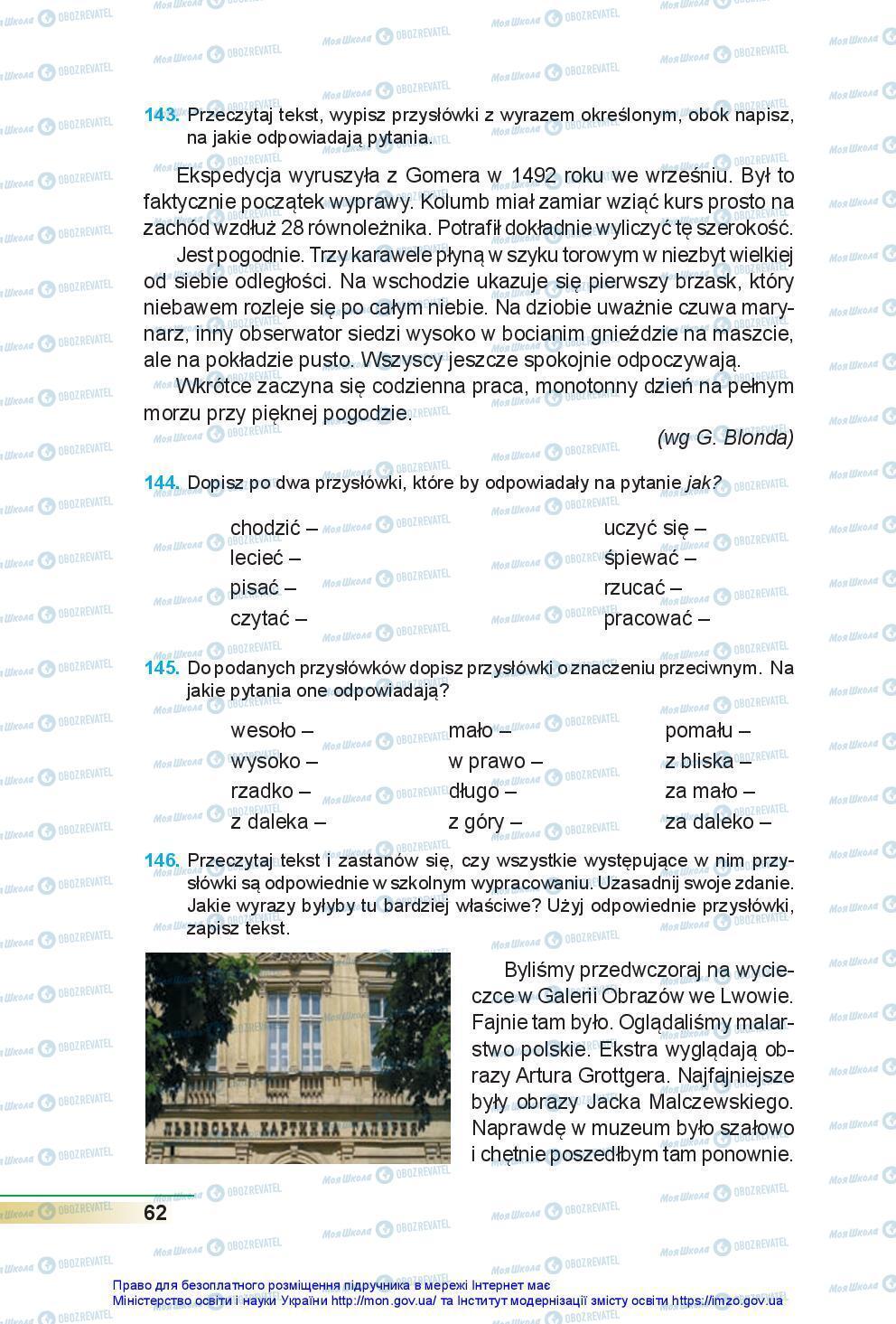 Учебники Польский язык 7 класс страница 62