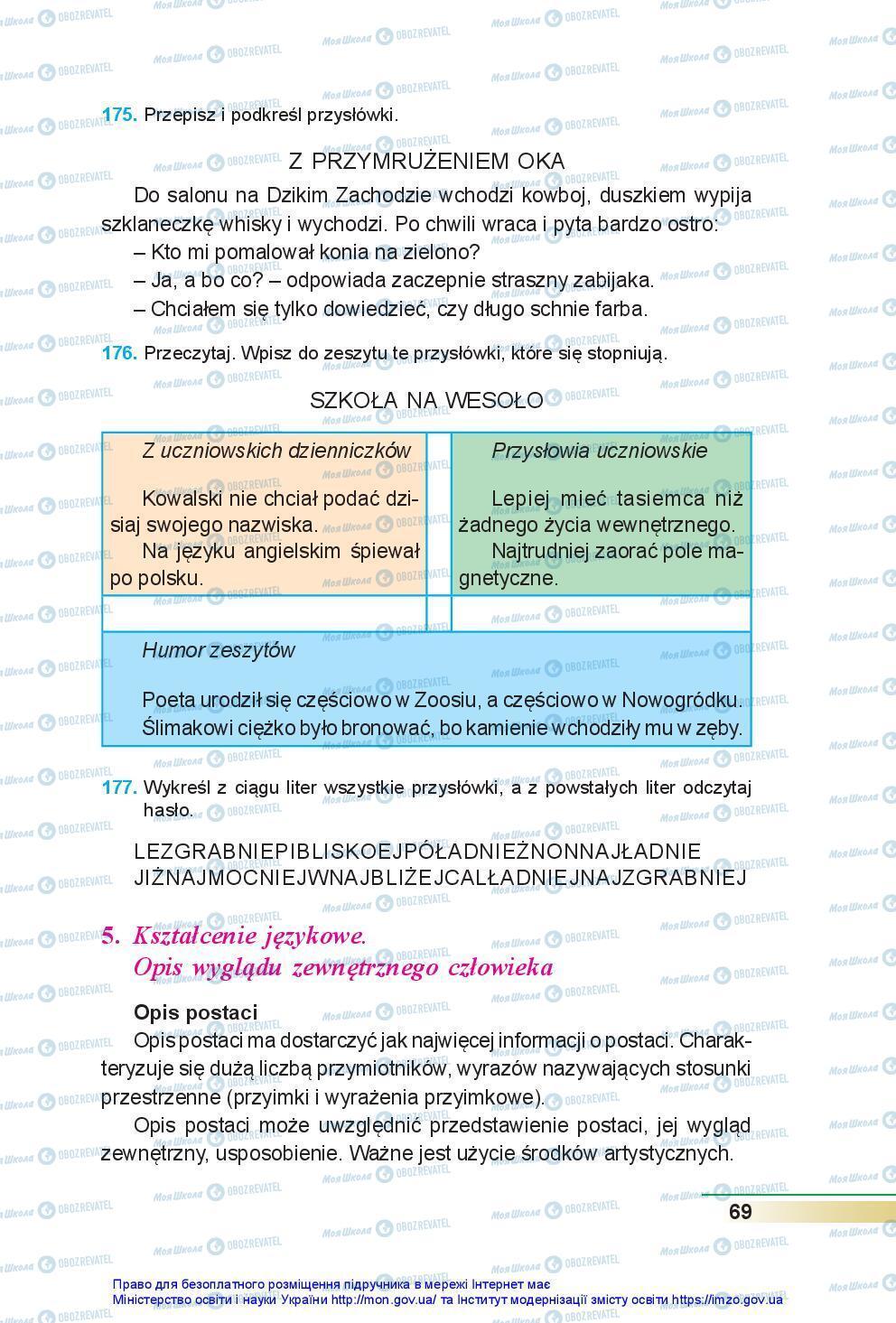 Підручники Польська мова 7 клас сторінка 69