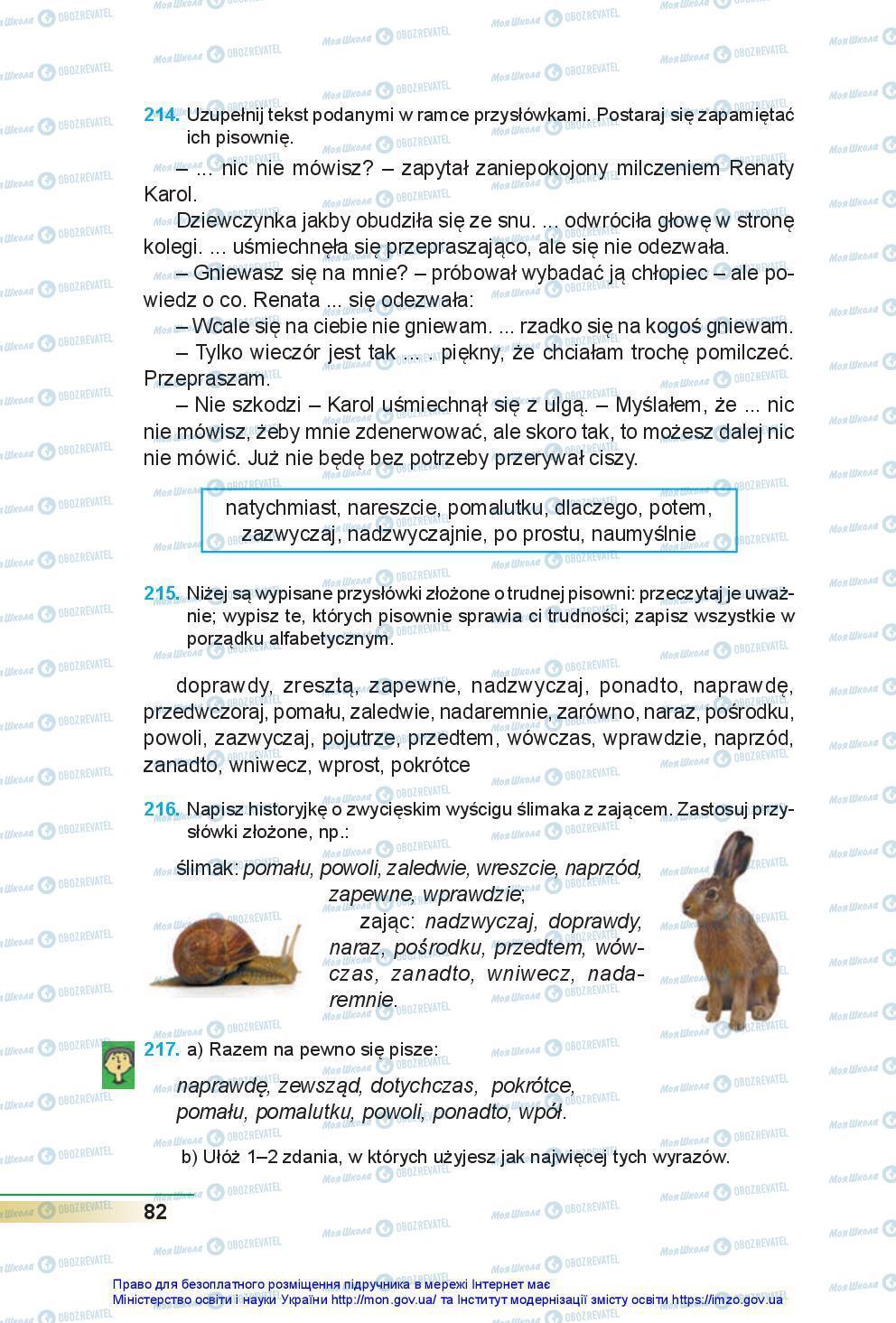 Підручники Польська мова 7 клас сторінка 82