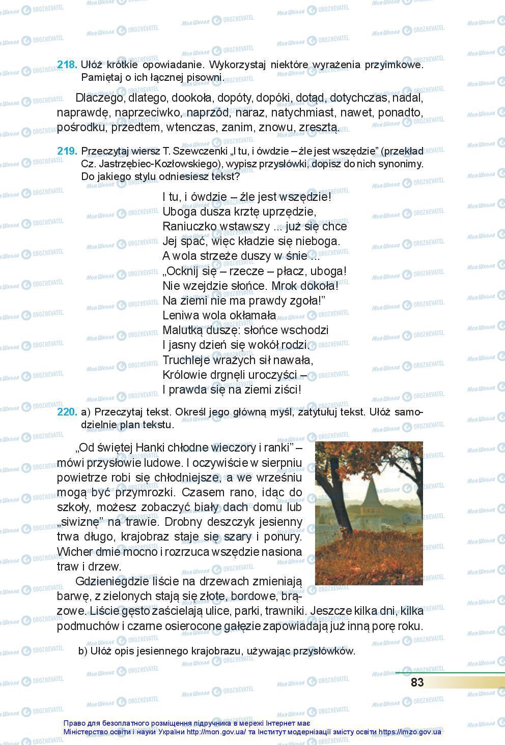 Підручники Польська мова 7 клас сторінка 83