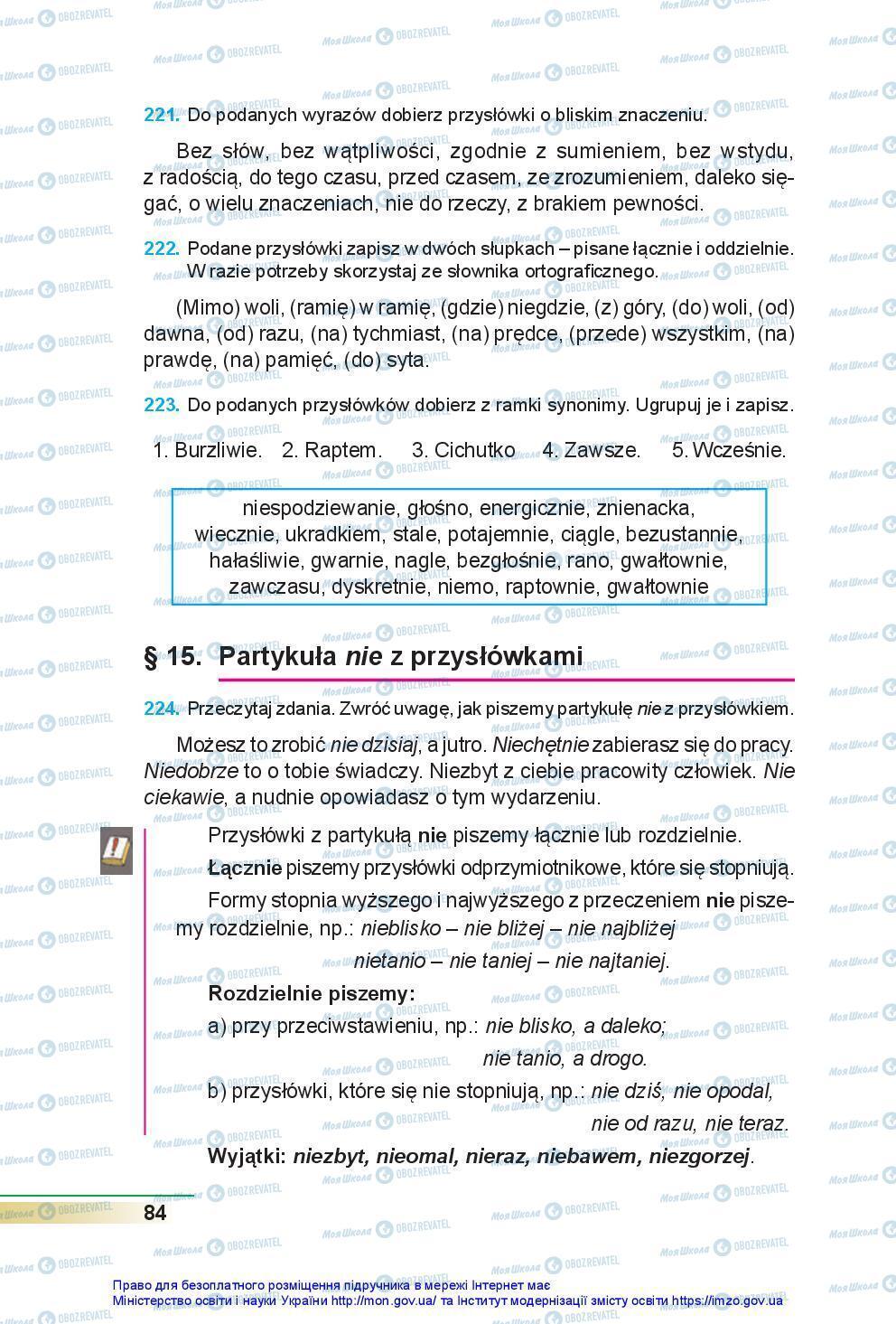 Підручники Польська мова 7 клас сторінка 84
