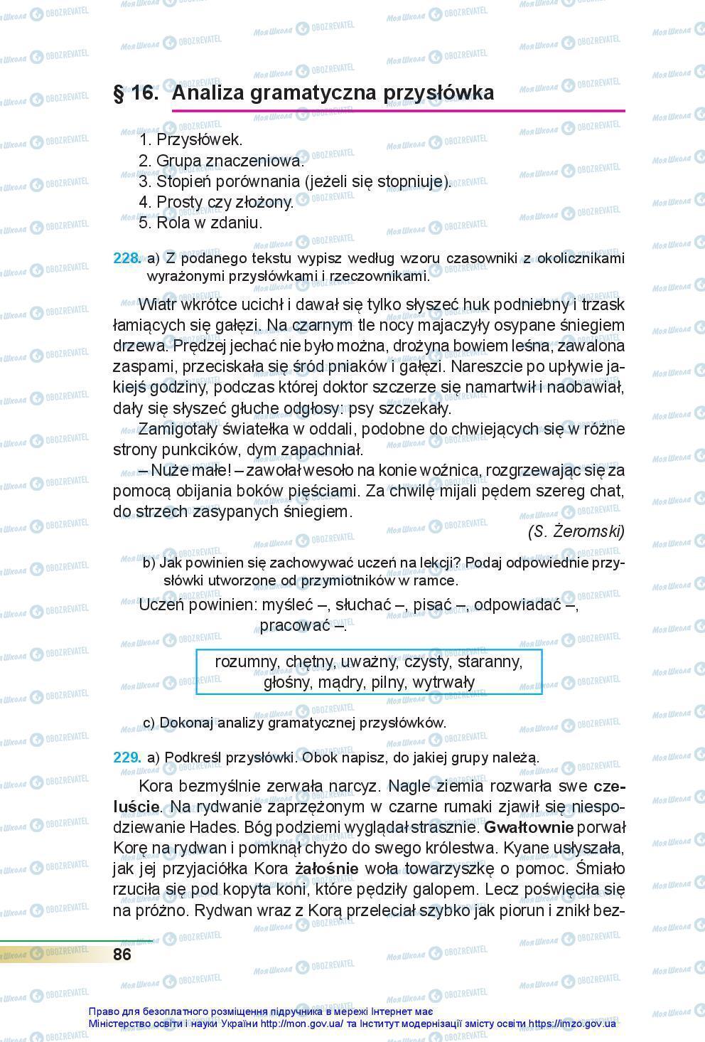 Підручники Польська мова 7 клас сторінка 86