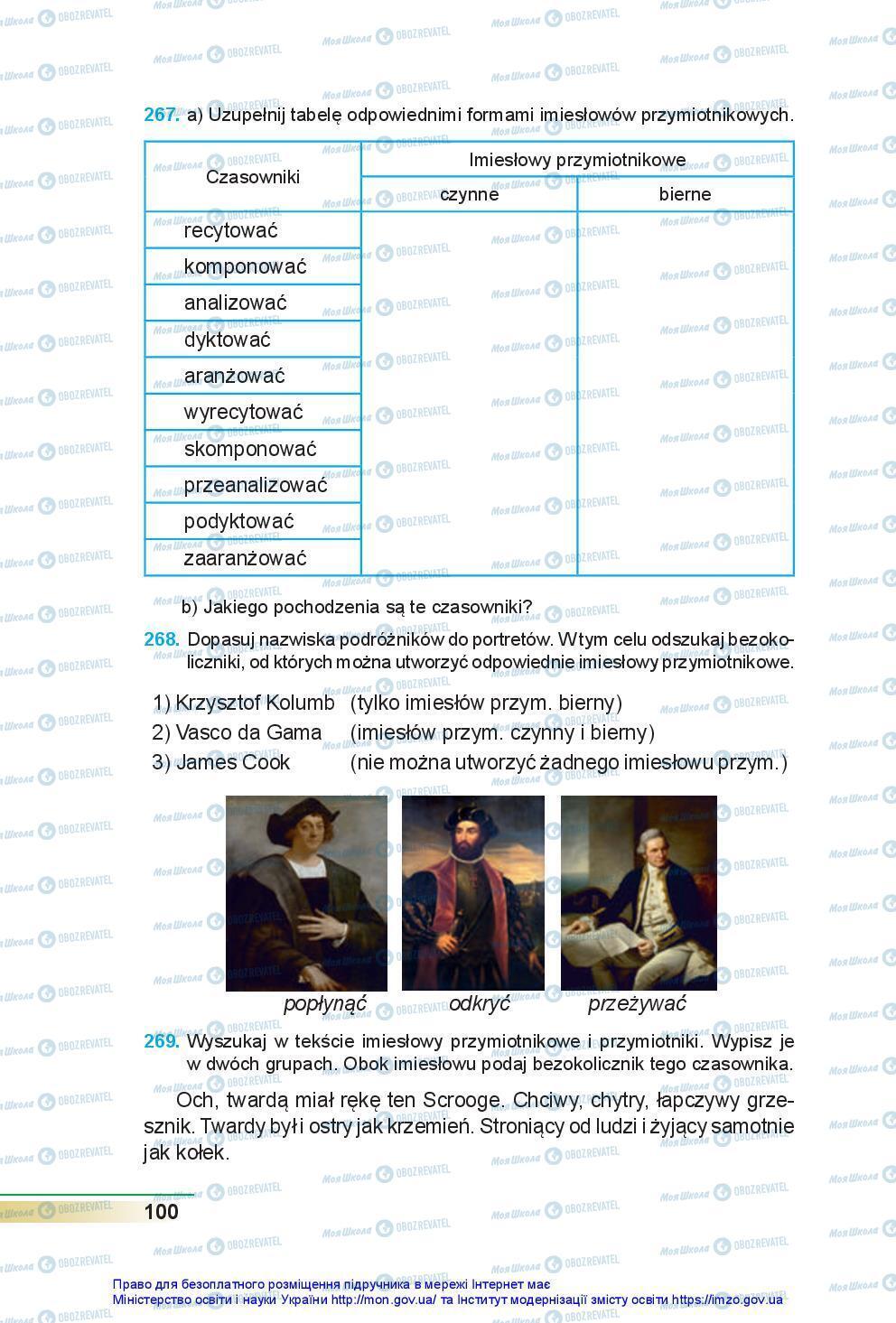 Учебники Польский язык 7 класс страница 100