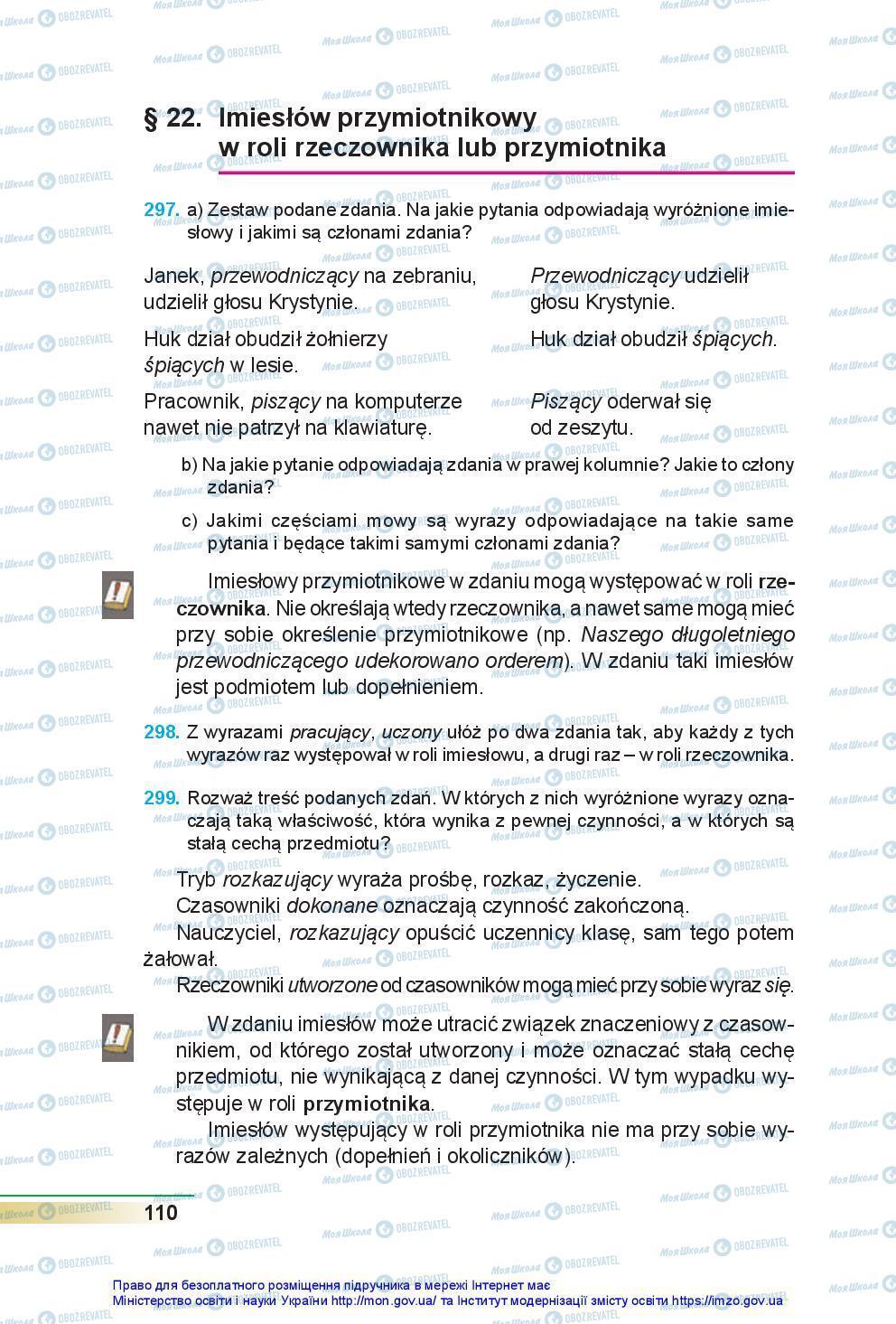 Підручники Польська мова 7 клас сторінка 110