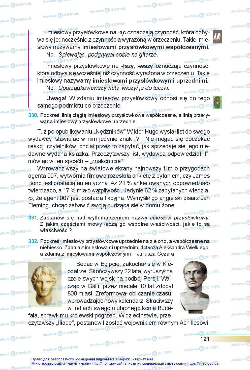 Підручники Польська мова 7 клас сторінка 121