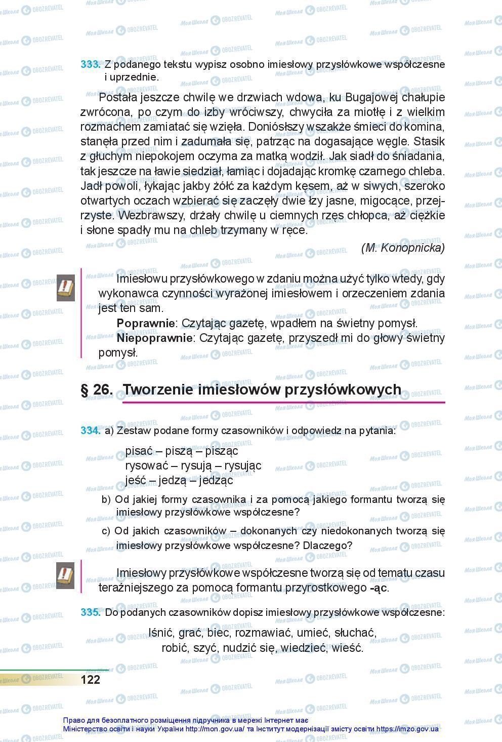 Підручники Польська мова 7 клас сторінка 122