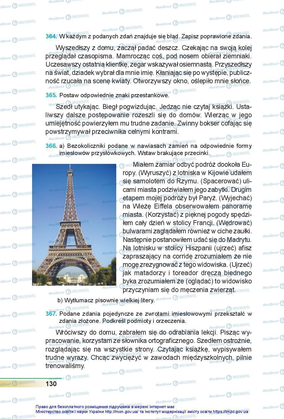 Учебники Польский язык 7 класс страница 130