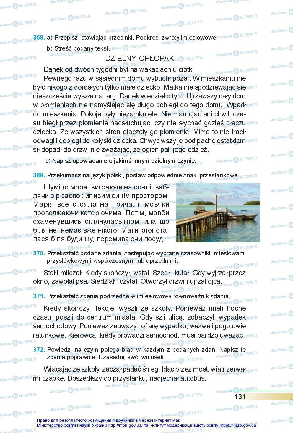 Учебники Польский язык 7 класс страница 131