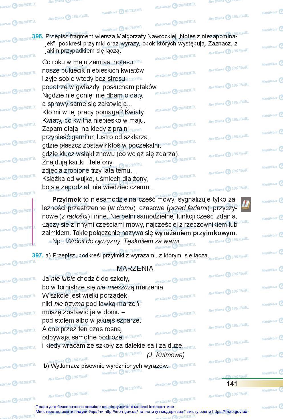 Підручники Польська мова 7 клас сторінка 141